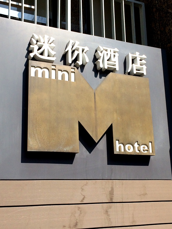The familiar M of Mini Hotel Hong Kong!