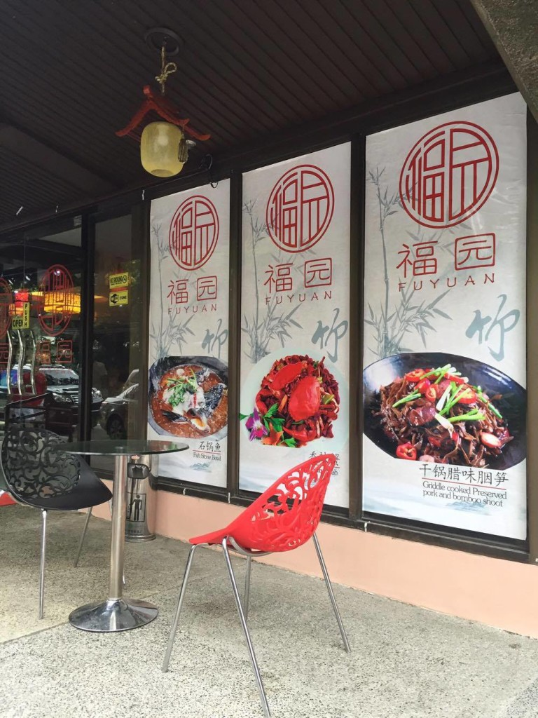 Fu Yuan, which means lucky, is a new Chinese restaurant on Gamboa Street in Legaspi Village, Makati (fronting Washington Sycip Park)